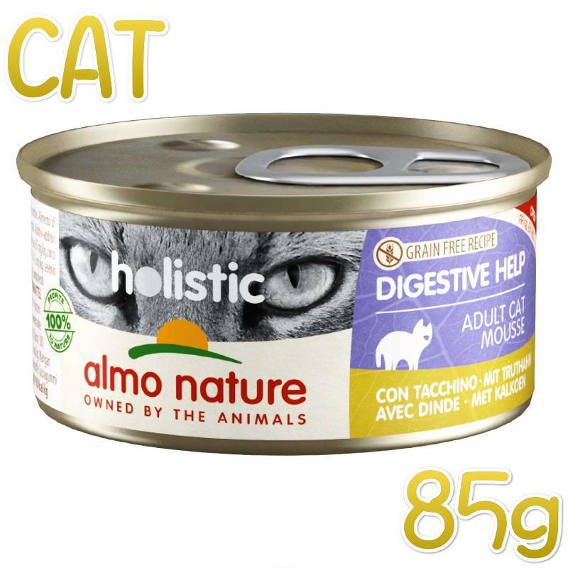 画像1: 最短賞味2022.5・アルモネイチャー 猫 ファンクショナルキャット85 消化サポート ターキー 85g缶alc113ウェット総合栄養食 almo nature正規品 (1)