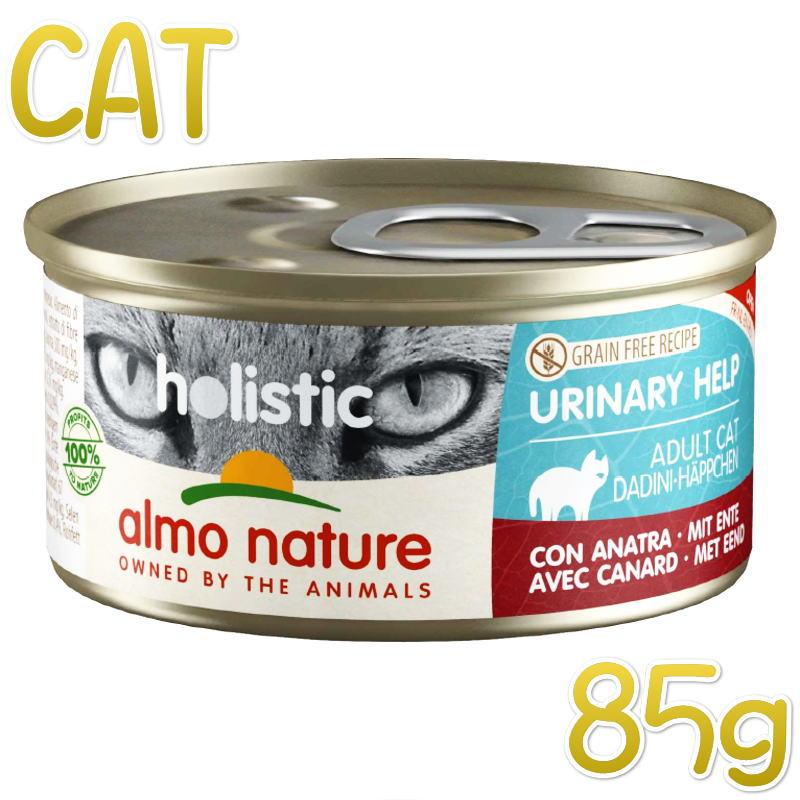 画像1: 最短賞味2022.5・アルモネイチャー 猫 ファンクショナルキャット85 ユリナリーサポート ダック 85g缶alc114ウェット総合栄養食 almo nature正規品 (1)