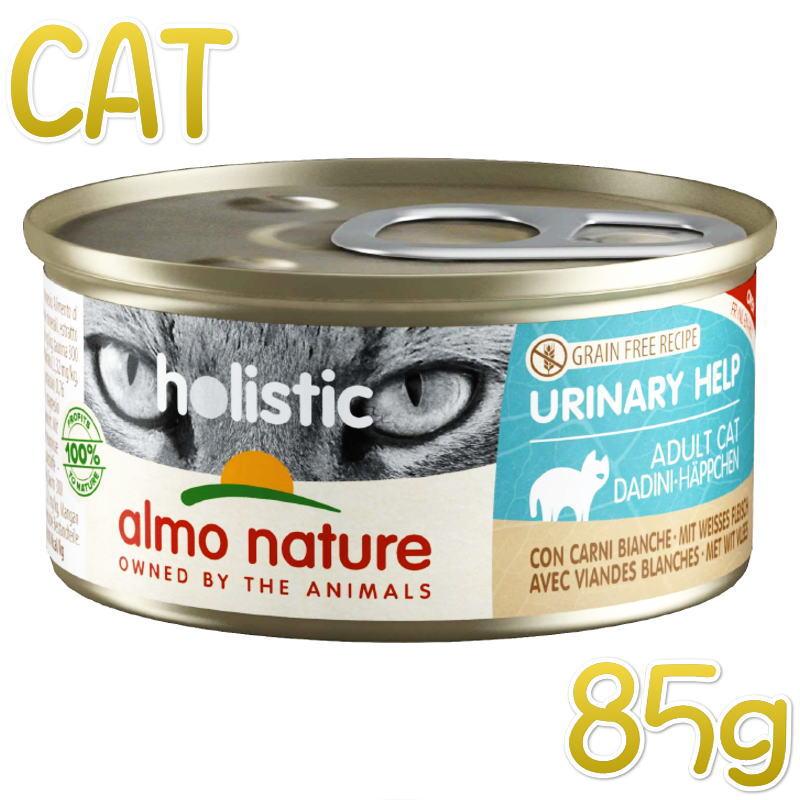 画像1: 最短賞味2022.7・アルモネイチャー 猫 ファンクショナルキャット85 ユリナリーサポート ホワイトミート 85g缶alc115ウェット総合栄養食 almo nature正規品 (1)