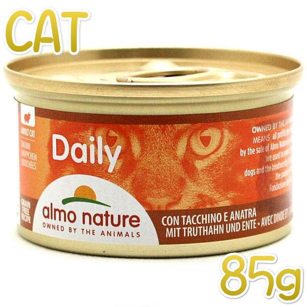 画像1: 最短賞味2023.5・アルモネイチャー 猫 デイリーメニュー ターキーとダック・ミートボール 85g缶alc150成猫用/総合栄養食/正規品 (1)