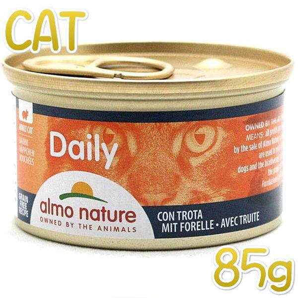画像1: 最短賞味2023.5・アルモネイチャー 猫 デイリーメニュー マス・ミートボール 85g缶alc151成猫用/総合栄養食/正規品 (1)