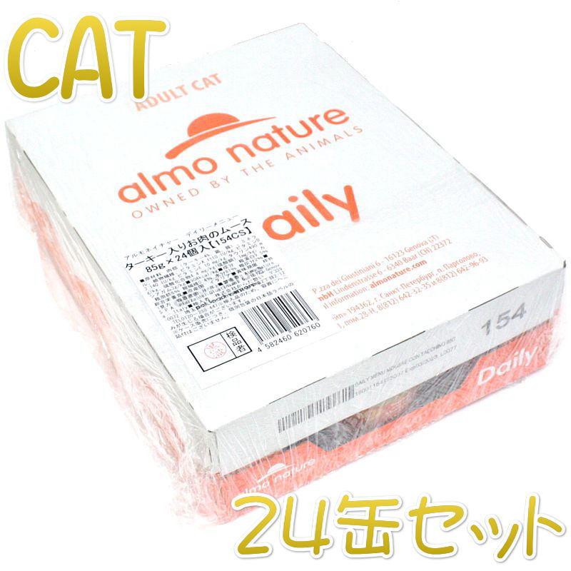 画像1: 最短賞味2023.5・アルモネイチャー 猫 デイリーメニュー ターキー入りお肉のムース 85g×24個入り(個別日本語ラベル無) alc154cs (1)