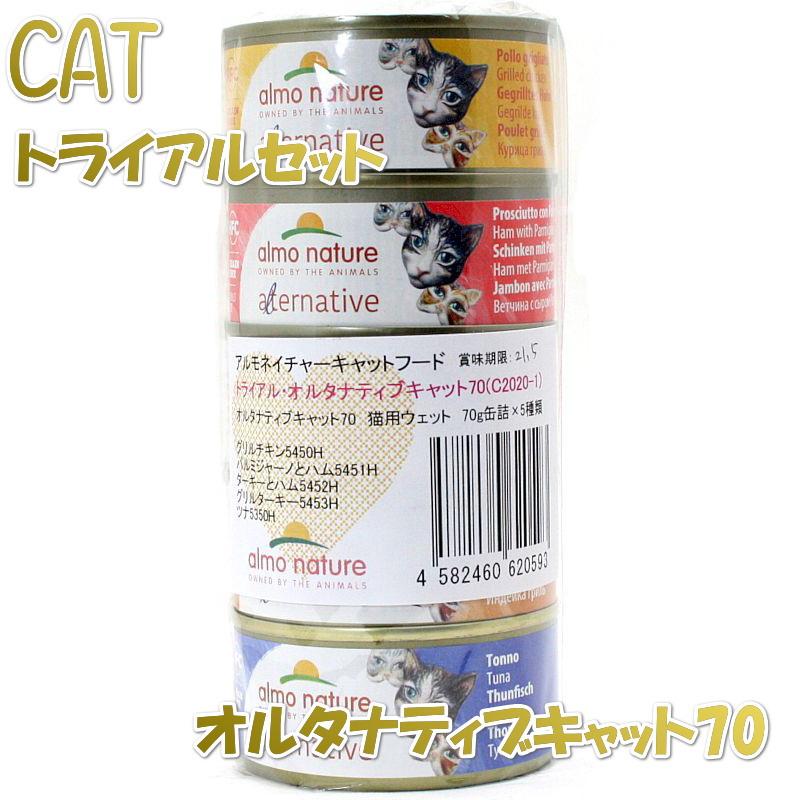 画像1: NEW 最短賞味2021.5・アルモネイチャー トライアルセット オルタナティブキャット70 猫用ウェット 70g缶詰×5種類 alc20201 SALE (1)