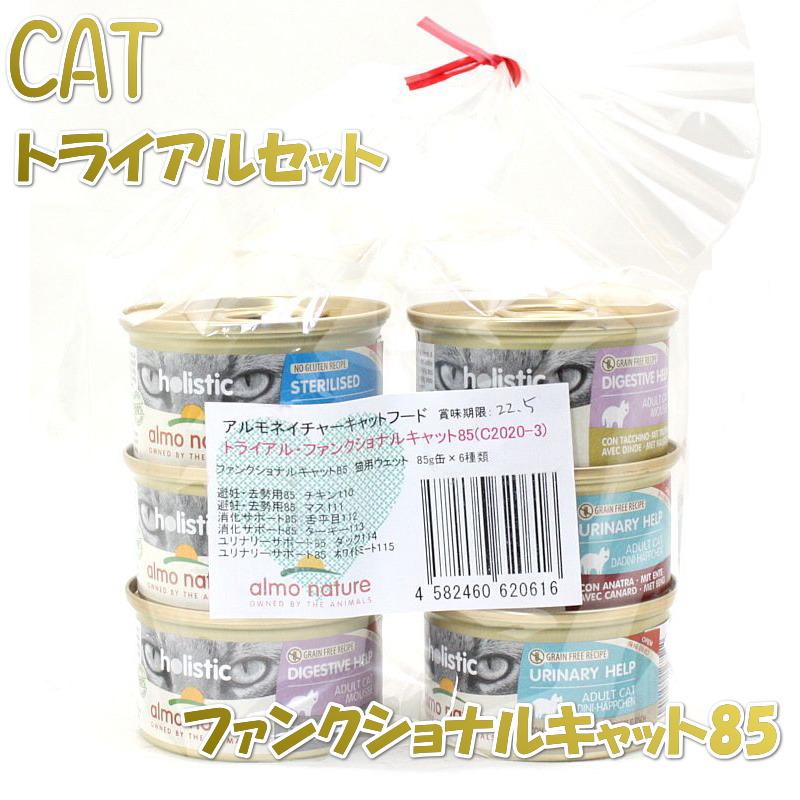 画像1: NEW 最短賞味2022.5・アルモネイチャー トライアルセット ファンクショナルキャット85 猫用ウェット 85g缶×6種類 alc20203 SALE (1)