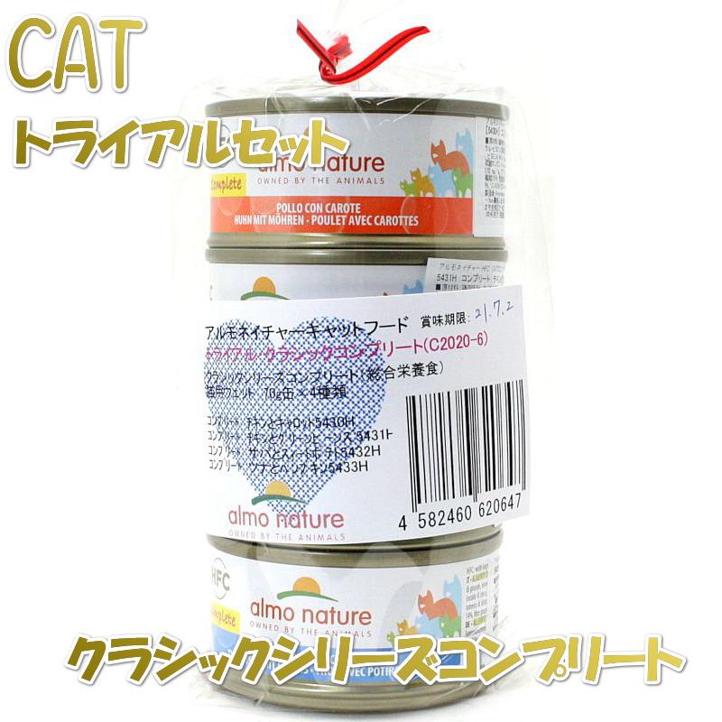 画像1: NEW 最短賞味2021.7・アルモネイチャー トライアルセット クラシックシリーズコンプリート(総合栄養食) 猫用ウェット 70g缶×4種類 alc20206 SALE (1)