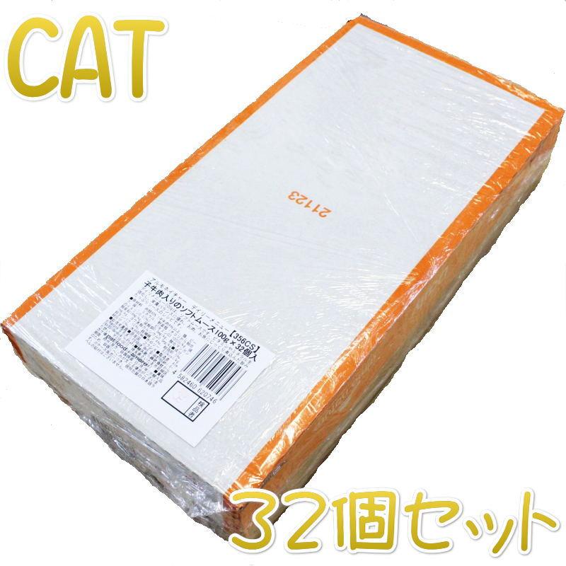画像1: 最短賞味2022.4・アルモネイチャー 猫 デイリーメニュー 子牛肉入りのソフトムース 100g×32個入り(個別日本語ラベル無) alc356cs (1)