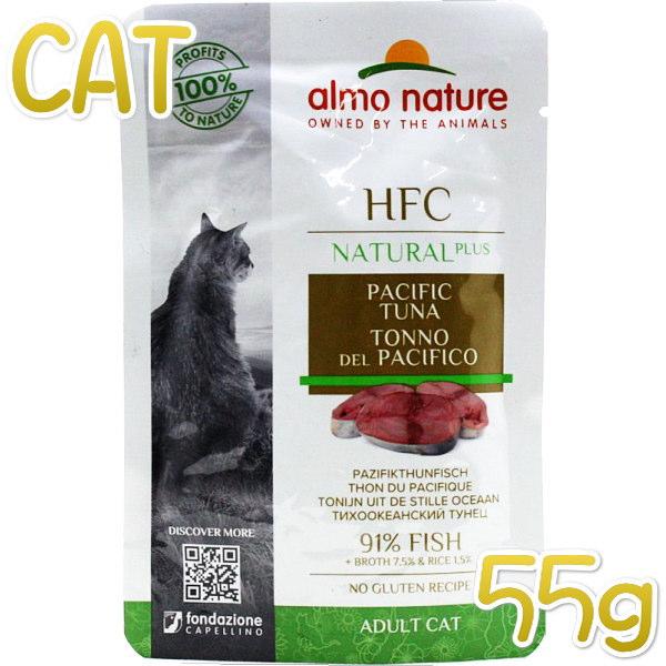画像1: 最短賞味2022.7・アルモネイチャー 猫 オルタナティブ・太平洋まぐろのご馳走 55g alc4702猫用一般食キャットフード正規品 (1)