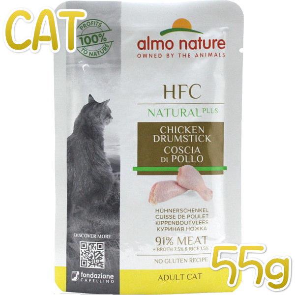 画像1: 最短賞味2022.6・アルモネイチャー 猫 オルタナティブ チキンもも肉のご馳走 55gパウチ alc4710成猫用一般食キャットフード正規品 (1)