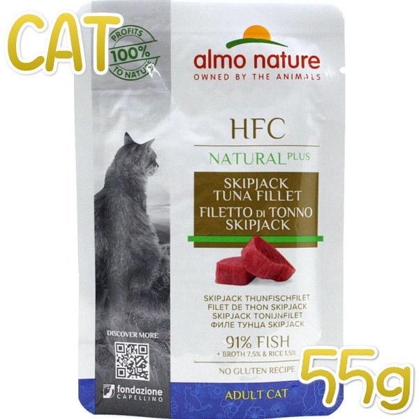 画像1: 最短賞味2022.6・アルモネイチャー 猫 オルタナティブ カツオのご馳走 55gパウチ alc4711成猫用一般食キャットフード正規品 (1)