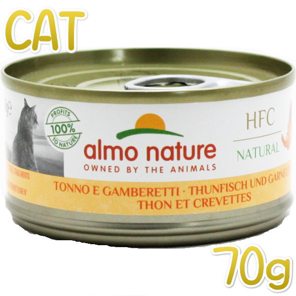 画像1: 最短賞味2023.7・アルモネイチャー 猫 ウェット まぐろと小えび 70g缶 alc5023猫用一般食キャットフードalmo nature正規品 (1)