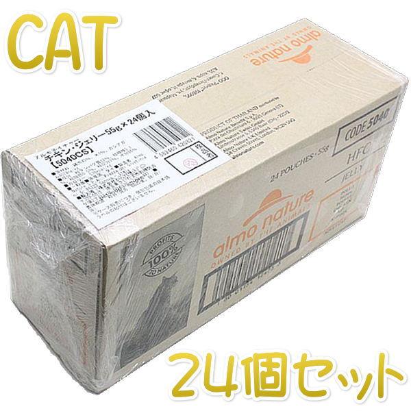 画像1: 最短賞味2022.11・アルモネイチャー 猫パウチ チキン・ジェリー55g×24個入り(個別日本語ラベル無)一般食 alc5040cs (1)