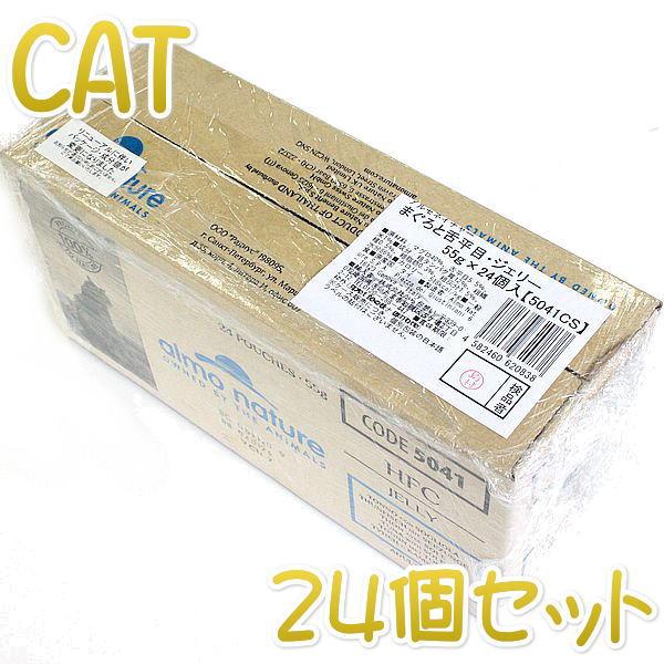 画像1: 最短賞味2022.6・アルモネイチャー 猫パウチ まぐろと舌平目・ジェリー55g×24個入り(個別日本語ラベル無)一般食 alc5041cs (1)