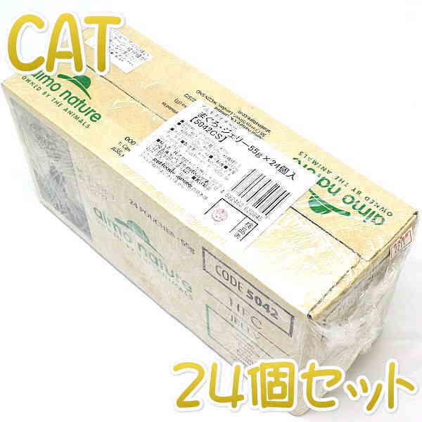 画像1: 最短賞味2022.7・アルモネイチャー 猫パウチ まぐろ・ジェリー55g×24個入り(個別日本語ラベル無)一般食 alc5042cs (1)