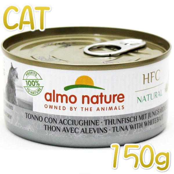 画像1: 最短賞味2023.6・アルモネイチャー 猫 HFCまぐろとシラス 150g缶 alc5127h成猫用ウェット一般食almo nature正規品 (1)