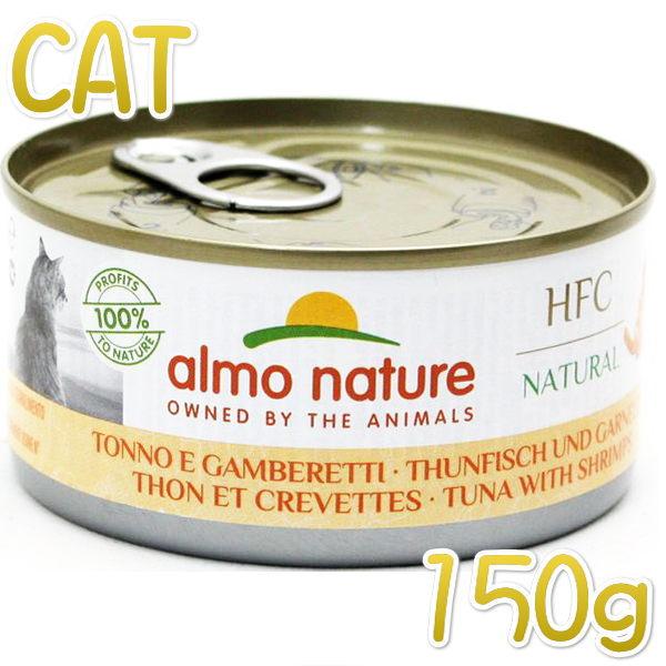 画像1: 最短賞味2023.5・アルモネイチャー 猫 HFCまぐろとえび 150g缶 alc5128h成猫用ウェット一般食almo nature正規品 (1)