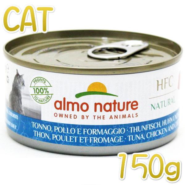 画像1: 最短賞味2023.5・アルモネイチャー 猫 HFCまぐろとチキン、チーズ 150g缶 alc5130h成猫用ウェット一般食almo nature正規品 (1)
