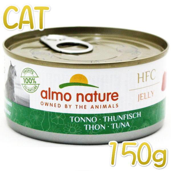 画像1: 最短賞味2023.6・アルモネイチャー 猫 HFCまぐろジェリー 150g缶 alc5133h成猫用ウェット一般食almo nature正規品 (1)