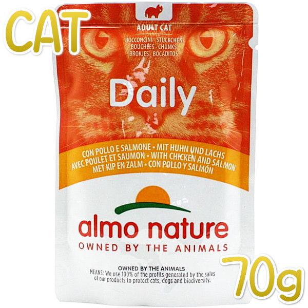 画像1: NEW 最短賞味2022.6・アルモネイチャー 猫 デイリーメニュー チキンとサーモンのミートボール 70gパウチalc5270成猫/総合栄養食 (1)