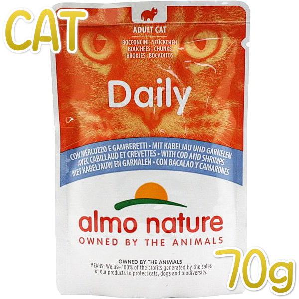 画像1: 最短賞味2022.5・アルモネイチャー 猫 デイリーメニュー たらとエビのミートボール 70gパウチalc5275成猫/総合栄養食 (1)