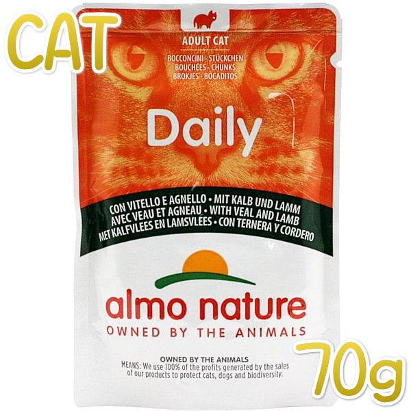 画像1: 最短賞味2022.4・アルモネイチャー 猫 デイリーメニュー 子牛肉とラムのミートボール 70gパウチalc5277成猫/総合栄養食 (1)
