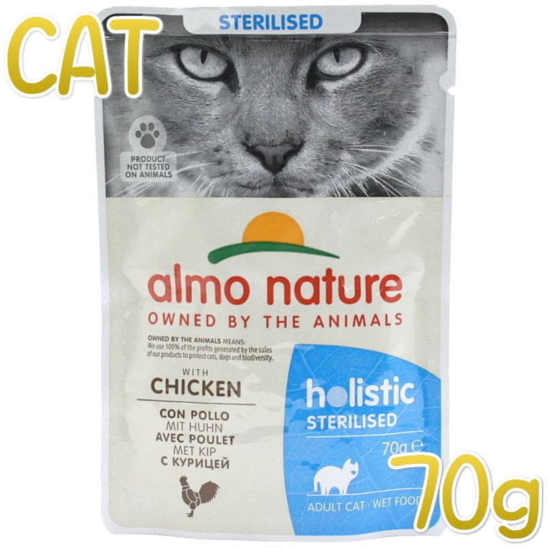 画像1: 最短賞味2022.2・アルモネイチャー 猫 ステアライズド(避妊・去勢用)チキン入りのご馳走 70g alc5291総合栄養食キャットフード 正規品 (1)