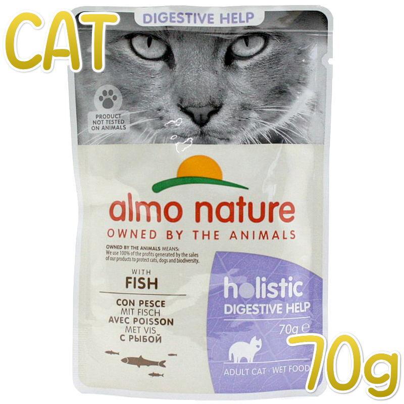 画像1: 最短賞味2022.1・アルモネイチャー 猫 センシティブ フィッシュ入りお肉のご馳走 70g alc5294パウチ総合栄養食ウェット キャットフードalmo nature正規品 (1)