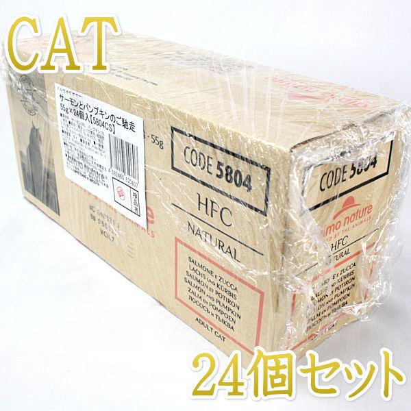 画像1: 最短賞味2021.12・アルモネイチャー 猫パウチ サーモンとパンプキンのご馳走55g×24個入り(個別日本語ラベル無)一般食 alc5804cs (1)