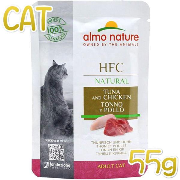 画像1: 最短賞味2022.12・アルモネイチャー 猫 パウチ まぐろとチキン 55g alc5805ウェット キャットフード正規品 (1)