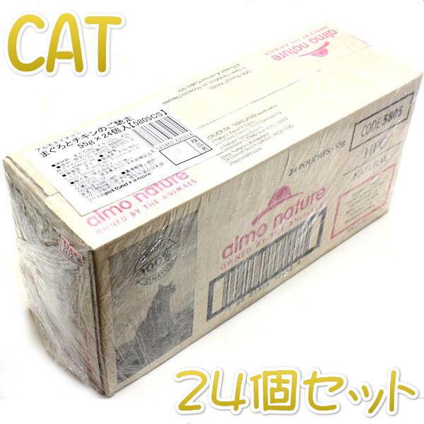 画像1: 最短賞味2022.12・アルモネイチャー 猫パウチ まぐろとチキンのご馳走55g×24個入り(個別日本語ラベル無)一般食alc5805cs (1)