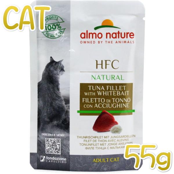 画像1: 最短賞味2023.1・アルモネイチャー 猫 まぐろとしらすのご馳走 55g成猫用alc5806一般食ウェット キャットフード正規品 (1)