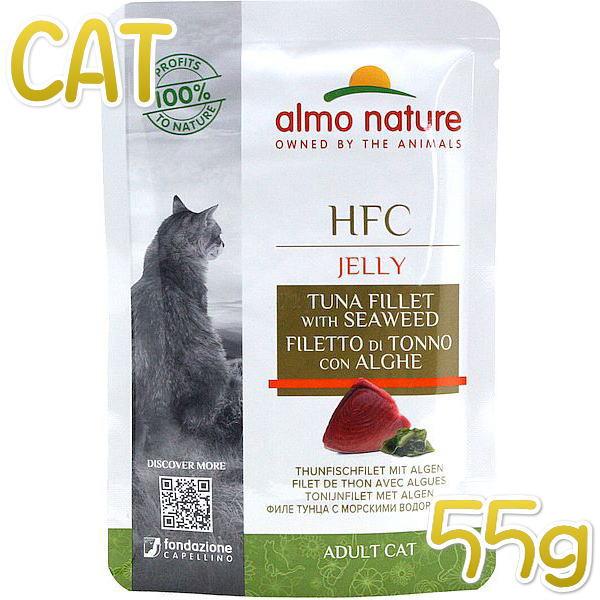 画像1: 最短賞味2022.11・アルモネイチャー 猫 クジーン 海藻入りマグロフィレ 55g alc5832猫用一般食ウェット キャットフード正規品 (1)