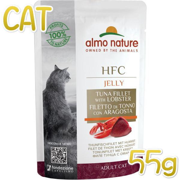 画像1: 最短賞味2022.11・アルモネイチャー 猫 パウチ クジーン ツナフィレ&ロブスター 55g alc5833成猫用ウェット一般食キャットフードalmo nature正規品 (1)