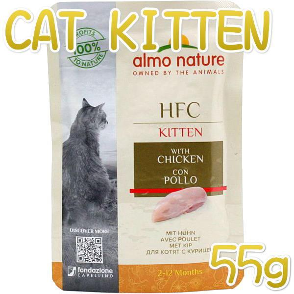 画像1: 最短賞味2023.1・アルモネイチャー 子猫用 パウチ クジーン キトン 55g alc5840仔猫ウェット総合栄養食キャットフード正規品 (1)