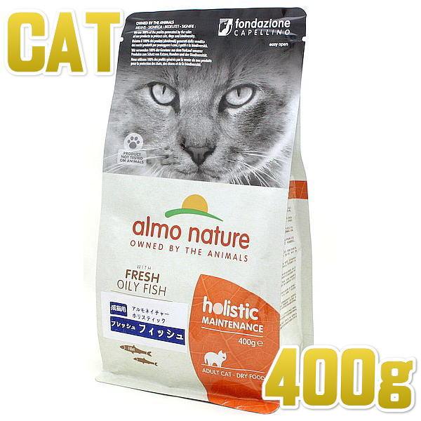 画像1: 最短賞味2022.7・アルモネイチャー 猫 フレッシュフィッシュ400g alc604成猫用ホリスティック キャットフード almo nature 正規品 (1)