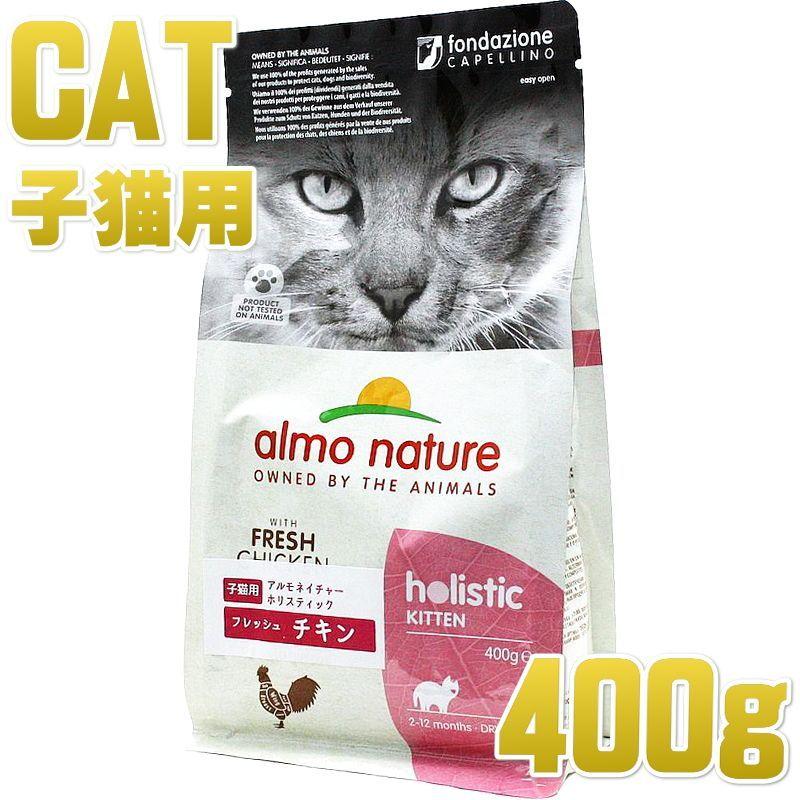画像1: 最短賞味2022.4・アルモネイチャー 子猫用 キトン フレッシュ チキン 400g alc611仔猫用ホリスティック キャットフード almo nature正規品 (1)