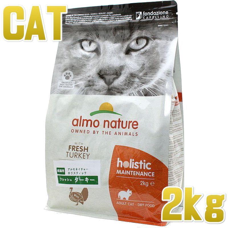 画像1: 最短賞味2022.6・アルモネイチャー 猫 フレッシュターキー 2kg alc627成猫用ホリスティック キャットフードalmo nature正規品 (1)