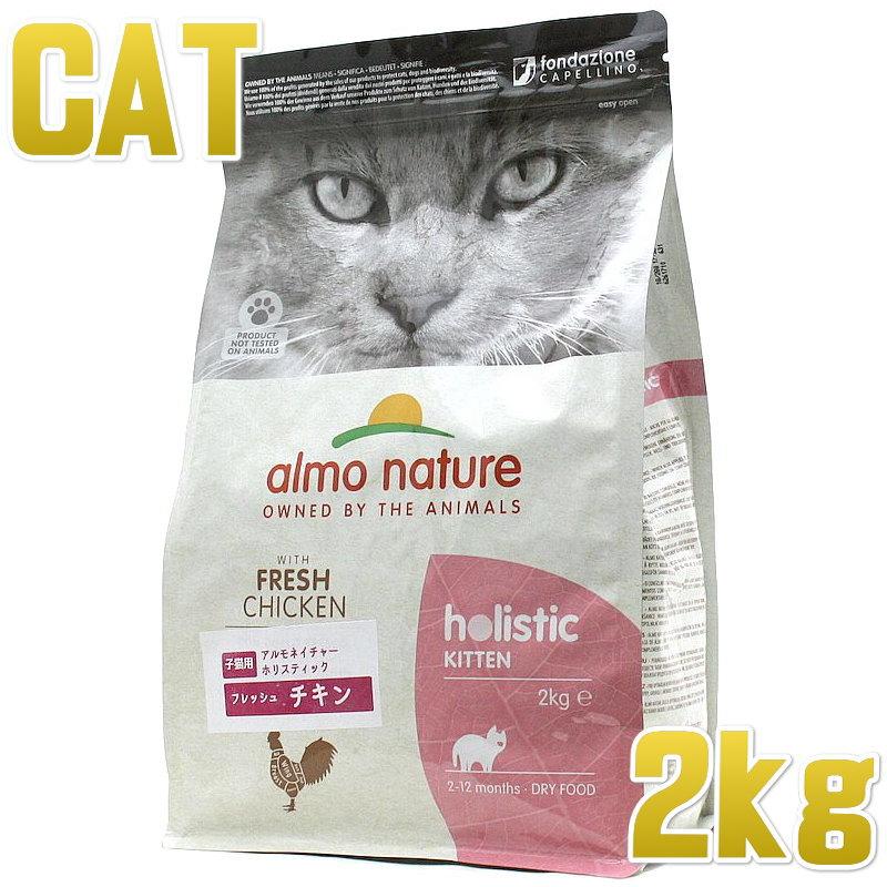 画像1: 最短賞味2022.11・アルモネイチャー 子猫 キトン フレッシ チキン 2kg alc631仔猫用ホリスティック キャットフードalmo nature正規品 (1)
