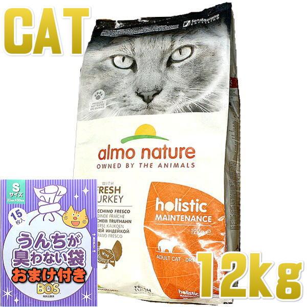画像1: 最短賞味2021.11・アルモネイチャー 猫 フレッシュ ターキー12kg alc643成猫用ホリスティック キャットフードalmo nature正規品 (1)