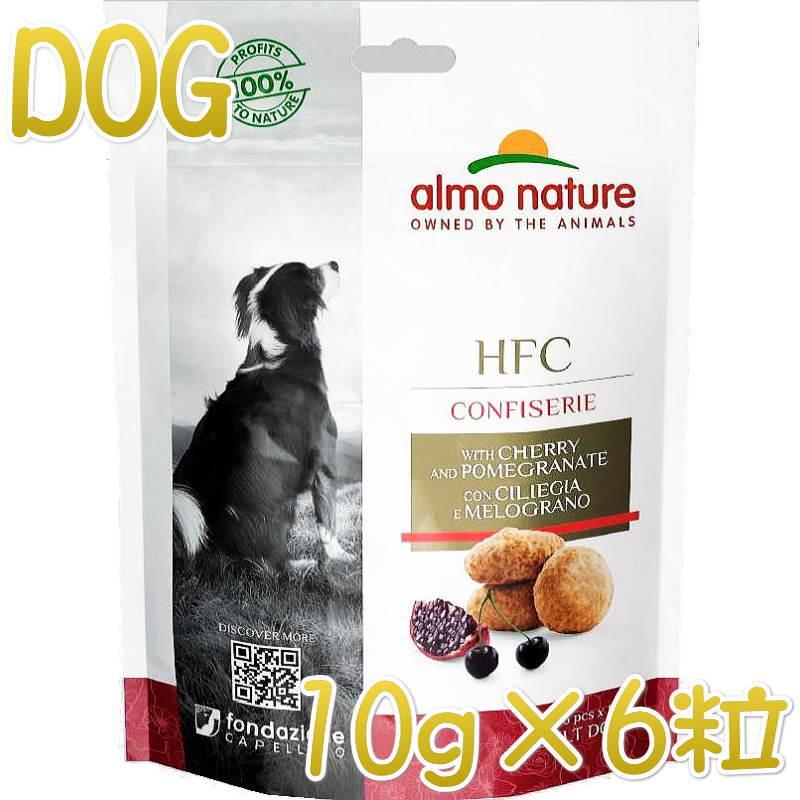 画像1: NEW 最短賞味2021.2・アルモネイチャー 犬 HFCコンフィズリードッグ10g×6粒 チェ リーとザクロ ald10犬用おやつalmo nature正規品 (1)