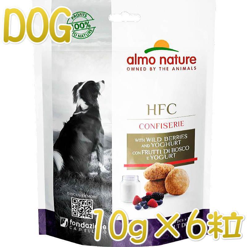 画像1: お試しSALE/最短賞味2021.2・アルモネイチャー 犬 HFCコンフィズリードッグ10 ベリーとヨーグルト ald11犬用おやつalmo nature正規品 (1)
