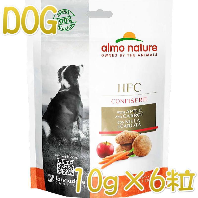 画像1: NEW 最短賞味2021.2・アルモネイチャー 犬 HFCコンフィズリードッグ10g×6粒 アップルと人参 ald12犬用おやつalmo nature正規品 (1)