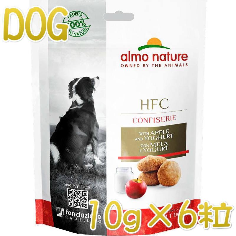 画像1: お試しSALE/賞味切迫2021.8.15・アルモネイチャー 犬 HFCコンフィズリードッグ10 アップルとヨーグルト ald14犬用おやつalmo nature正規品 (1)