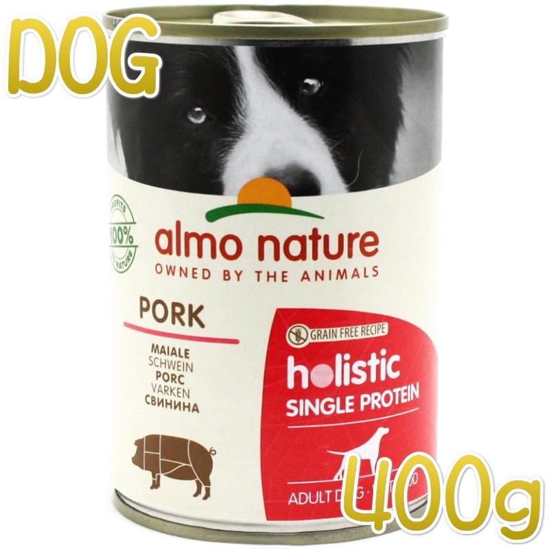 画像1: NEW 最短賞味2022.5・アルモネイチャー 犬 シングルプロテインドッグ・ポーク 400g缶 ald196成犬用ウェット 総合栄養食ドッグフード almo nature正規品 (1)