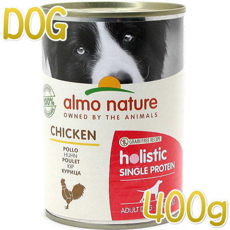 画像1: 最短賞味2022.5・アルモネイチャー シングルプロテインドッグ・チキンのご馳走 400g缶 ald198成犬用ウェット総合栄養食ドッグフード正規品 (1)