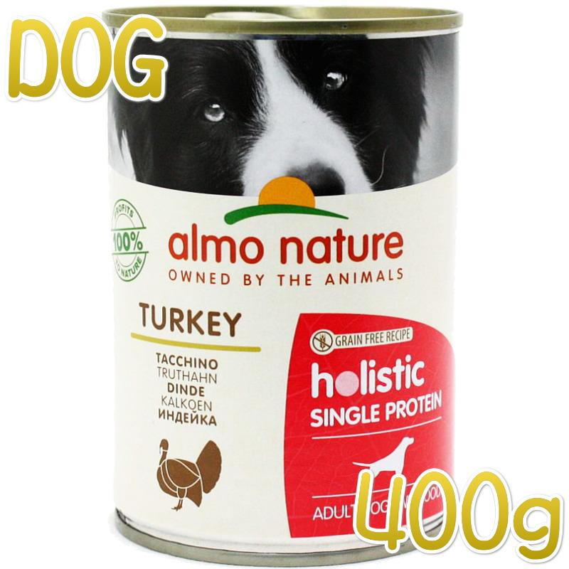 画像1: 最短賞味2022.7・アルモネイチャー 犬 シングルプロテインドッグ・ターキー 400g缶 ald199成犬用ウェット 総合栄養食ドッグフード almo nature正規品 (1)