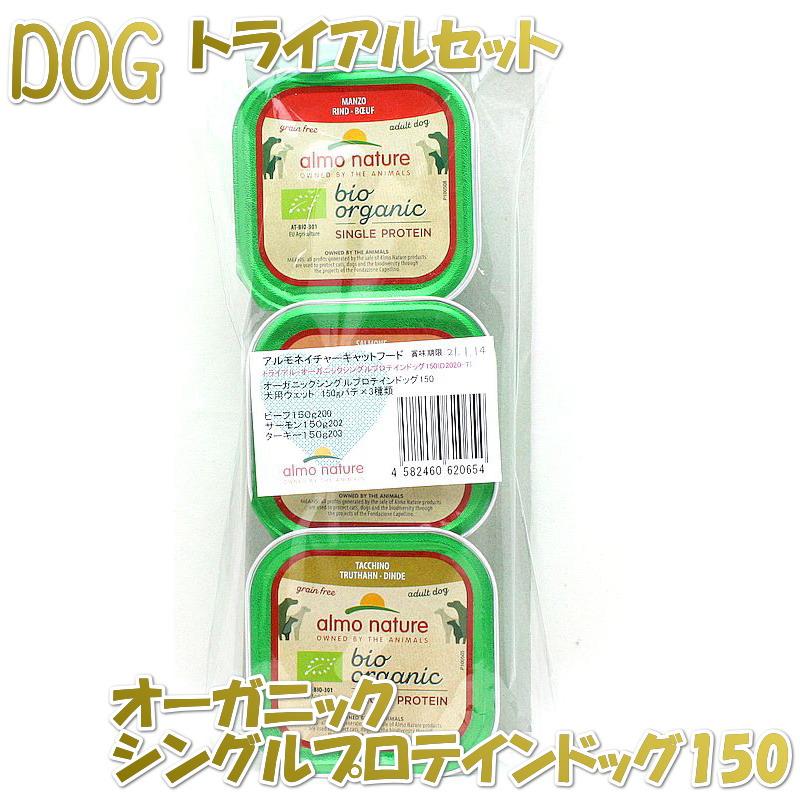画像1: NEW 最短賞味2021.1・アルモネイチャー 犬トライアルセット オーガニックシングルプロテインドッグ150 犬用ウェット 150gパテ×3種類ald20207 SALE (1)