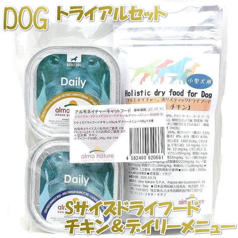 画像1: NEW 最短賞味2020.10.31・アルモネイチャー犬用トライアルセット/Sサイズドライフードチキン100g&デイリーメニュー100g×2種/ald20208 SALE (1)