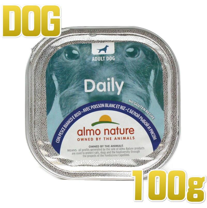 画像1: 最短賞味2022.5・アルモネイチャー 犬 デイリーメニュー白身魚とライス入り 100g ald226成犬用ウェット総合栄養食 (1)