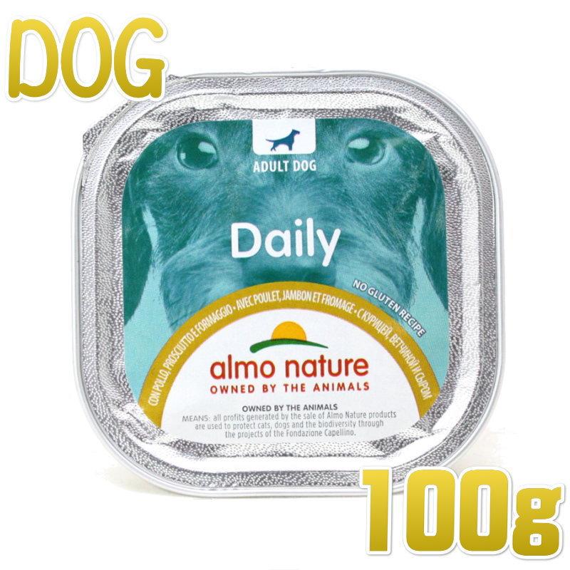 画像1: 最短賞味2021.8・アルモネイチャー 犬 デイリーメニュー チキンとハムとチーズ入りお肉のご馳走 100g ald227総合栄養食ウェット正規品 (1)