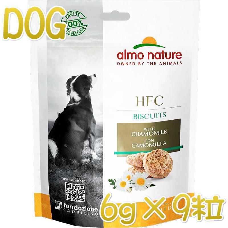 画像1: NEW 最短賞味2021.2・アルモネイチャー 犬 HFCビスケットドッグ6g×8粒 カモミール ald23犬用おやつalmo nature正規品 (1)